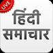 Hindi News Paper - हिंदी समाचार by Paghdar Developer