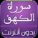 سورة الكهف بدون انترنت by Quran ElKarim - القرآن الكريم