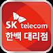 SK 한백 대리점 - SK 공식 인증 대리점 by BARO corp.