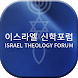 이스라엘신학포럼