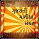 Chalisa Sangrah in Gujarati by Wizitech
