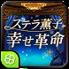 ステラ薫子◆幸せ革命 by ZAPPALLAS, INC.