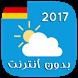الطقس في ألمانيا بدون أنترنت by Prayer Times Pro