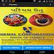 Parichay Setu by Desire Infotech