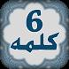6 Kalmas of islam-Translation by DigitalVerx