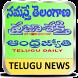 Telugu news papers by Oriya News Paper