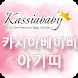 카시아베이비 아기띠 (Kassia baby) - 프리미엄 오가닉 아기용품 프리미엄 브랜드