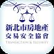 新北市房地產交易安全協會 by U-Share APPs