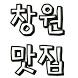 창원(마산,진해)맛집카페(친목,동호회,맛집정보) by 창원맛집카페