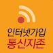 통신지존 - 인터넷가입사은품많이주는곳 설치,신청,현금지원1등 by Fred Baek