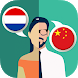 Dutch-Chinese Translator by Klays-Development