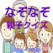なぞなぞ親子クイズ無料アプリ(リニューアル版) by donngeshi131