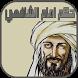 حكم امام شافعي by wins05