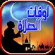 أوقات الصلاة و الأذان و القبلة by Ramadan app
