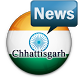 Chhattisgarh Newspapers by appscave