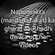 Mardana Takat ke Nukhse Videos by Moje Moj Roje Roj