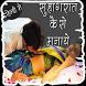 सुहागरात कैसे मनाये हिंदी में by Aflatoon Apps
