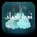 بانک جامع تعبیر خواب by abaas shojaei
