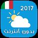 أحوال الطقس في إيطاليا بدون نت by Prayer Times Pro