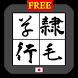 TypeFaceConverter byNSDev by Nihon System Developer Corp.