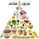 غذاؤك علاجك مجاني by MobiStine