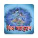 Shiv Puran in Hindi by BB Art Creation