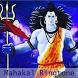 Mahakal Shiva Ringtone by Mayur Narola