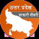 Uttar Pradesh - Exams Study by SKYAPP