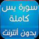 سورة يس بدون انترنت by Quran ElKarim - القرآن الكريم