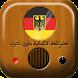تعلم اللغة الالمانية بدون نت by Interesting Audio