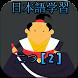 Belajar Bahasa Jepang 2 by Tulip Interactive