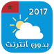 الطقس في المغرب بدون أنترنت