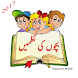 bachon ki poems by misbahapps