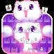 Cute Kitty Kawaii Shiny Keyboard by Keyboard Theme Artist (Smart Keyboard And2017)