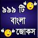 ৯৯৯ টি বাংলা জোকস by BD Apps Point