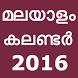 Malayalam Calendar 2016 Free by RMITMS