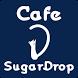 奥州市 カフェ SugarDrop 公式アプリ by イーモット開発