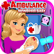 Ambulance Newborn Baby & Mommy by Beansprites LLC