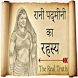 Rani Padmavati In Hindi by Asta Infosol