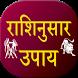 Rashi anusar upay by Jai Tuto