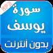 سورة يوسف بدون انترنت by Quran ElKarim - القرآن الكريم