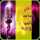 أغاني ماجد المهندس mp3 by dev ng