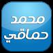اغاني حماقي 2016 by Arabs for Apps