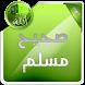صحيح مسلم by mohamed saeed