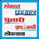 Marathi News Paper by Usha Apps