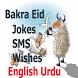 bakra eid sms jokes by misbahapps