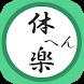 整体・マッサージ・鍼灸 体へん楽公式アプリ by GMO Digitallab, Inc.