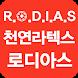 로디아스 - 세계 품질기준 LGA지수 96점 대상2관왕 통몰드 100천연라텍스매트리스