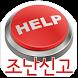 SOS NFC 조난신고 시스템 119 재난신고 위치정보 by JINOSYS