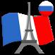 Французский. Фразы и выражения by AxiomMobile